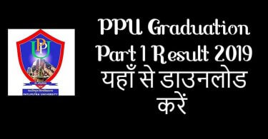 PPU Part 1 Result 2019
