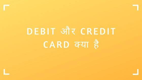 Debit और Credit Card क्या है