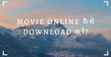 Movie Online कैसे Download करें?