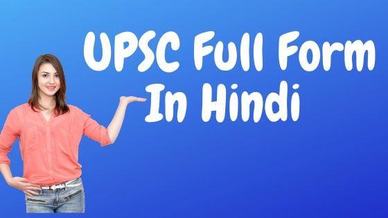 UPSC Full Form In Hindi